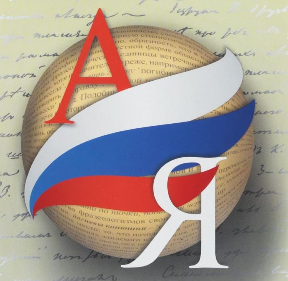 Система подготовки обучающихся к ГИА по программам СОО в форме ЕГЭ по русскому языку