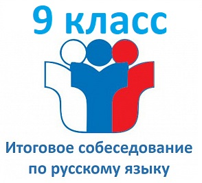 Технология подготовки обучающихся к итоговому собеседованию по русскому языку в 9 классе