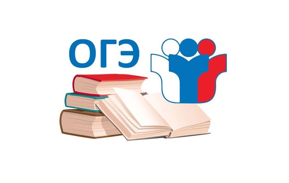 Система подготовки обучающихся 9 классов к государственной итоговой аттестации по программам основного общего образования в форме основного государственного экзамена (ОГЭ) по русскому языку и литературе